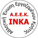Athlitiki Enosi Ergazomenon Kritis INKA